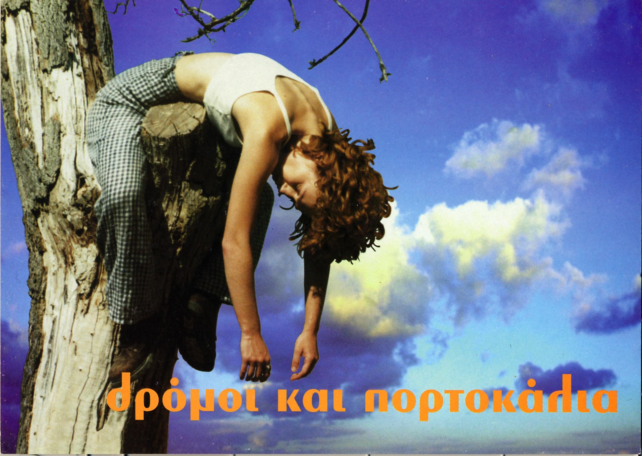 Δρόμοι και Πορτοκάλια (1996) / ΜΕΓΑΛΟΥ ΜΗΚΟΥΣ